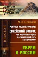 Роковое недоразумение. Еврейский вопрос, его мировая история и естественный путь к разрешению. Евреи в России