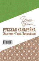 Русская канарейка (комплект из 3-х книг)