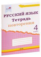 Русский язык. Тетрадь повторения. 4 класс