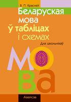 Беларуская мова ў табліцах і схемах. Для школьнікаў