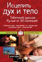 Исцелить дух и тело. Тибетский массаж Ку-нье от 165 болезней