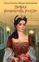 Первая императрица России. Екатерина Прекрасная