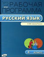 Русский язык. 4 класс. Рабочая программа к УМК В. П. Канакиной, В. Г. Горецкого и др.