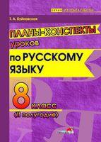 Планы-конспекты уроков по русскому языку. 8 класс (II полугодие)