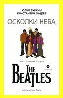 Осколки неба, или Подлинная история The Beatles