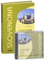 Словацкий язык. Базовый курс (+CD)
