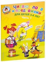 Читаю слова и предложения. Для детей 5-6 лет. Часть 1