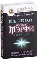 Все уроки Джозефа Мэрфи в одной книге. Управляйте силой вашего подсознания!