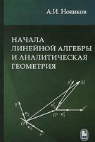 Начала линейной алгебры и аналитическая геометрия