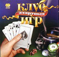Клуб азартных игр