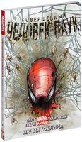 Совершенный Человек-паук. Том 6. Нация Гоблина (16+)