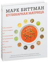Кулинарная матрица
