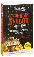 Куриный бульон для души: 101 рождественская история (м)