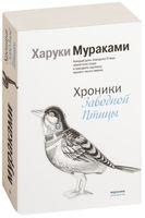 Хроники Заводной Птицы (м)