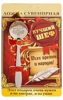 """Ложка чайная металлическая на открытке """"Лучшему шефу"""" (13,7 см)"""