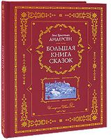 Ганс Христиан Андерсен. Большая книга сказок (подарочное издание)
