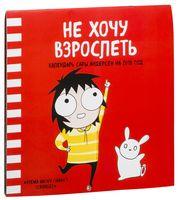 """Календарь настенный """"Не хочу взрослеть"""" (2018)"""