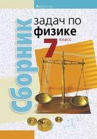 Сборник задач по физике. 7 класс. Электронная версия