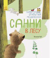 Удивительные открытия медвежонка Санни в лесу