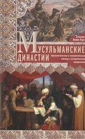 Мусульманские династии. Хронологические и генеалогические таблицы с историческими введениями