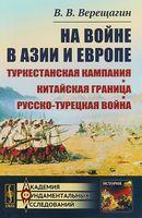 На войне в Азии и Европе. Туркестанская кампания. Китайская граница. Русско-турецкая война