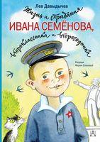 Жизнь и страдания Ивана Семёнова, второклассника и второгодника