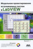 Модельное проектирование встраиваемых систем в LabVIEW (+ DVD)