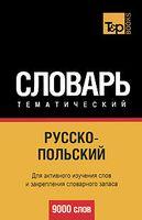 Русско-польский тематический словарь