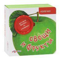 Овощи и фрукты. Книжка-игрушка