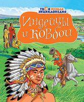 Индейцы и ковбои