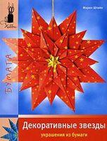 Декоративные звезды. Украшения из бумаги