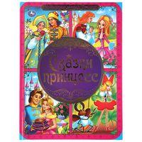 Большая книга сказок. Сказки принцесс