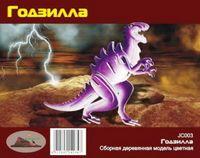 """Сборная деревянная модель """"Годзилла"""""""