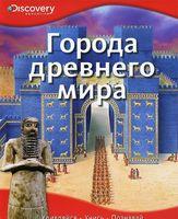 Города древнего мира