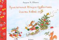 Приключения Юлиуса Одуванчика. Спасти Новый год