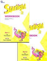 Starlight 2: Workbook (в 2 частях)