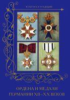 Ордена и медали Германии XII - XX веков