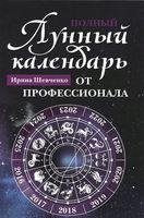 Полный лунный календарь от профессионала на 10 лет. 2016-2025