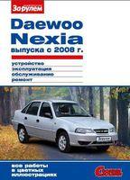 Daewoo Nexia с 2008 г. Устройство, эксплуатация, обслуживание, ремонт