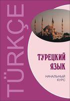 Турецкий язык. Начальный курс (+CD)