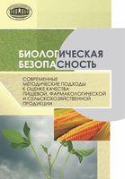 Биологическая безопасность. Современные методические подходы к оценке качества пищевой, фармакологической и сельскохозяйственной продукции