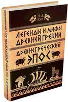Легенды и мифы Древней Греции. В 2-х томах. Том 2. Древнегреческий эпос