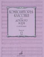 Композиторы-классики для детского хора. Выпуск 12