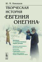 Творческая история «Евгения Онегина»