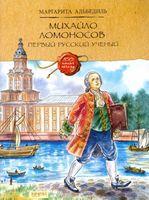 Михайло Ломоносов. Первый русский учёный