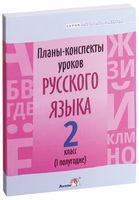 Планы-конспекты уроков русского языка. 2 класс. I полугодие