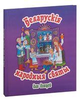 Беларускія народныя святы для дзяцей