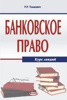Банковское право. Курс лекций