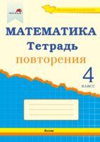 Математика. Тетрадь повторения. 4 класс
