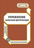 Управление каналами дистрибуции